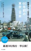秘蔵カラー写真で味わう60年前の東京・日本 Book Cover