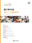 [무료] 월간 메이크올 2017년 6월호