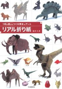 1枚の紙からつくる驚きのアート リアル折り紙 Book Cover