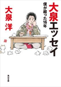 【電子特典付】大泉エッセイ 僕が綴った16年 Book Cover