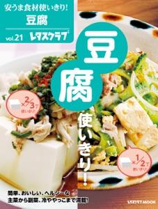 安うま食材使いきり!vol.21 豆腐使いきり! Book Cover