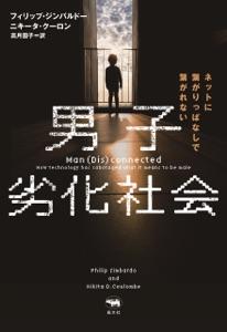 男子劣化社会 Book Cover