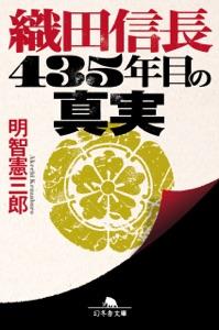 織田信長 435年目の真実 Book Cover