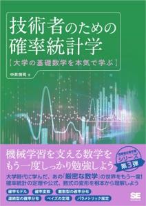 技術者のための確率統計学 大学の基礎数学を本気で学ぶ Book Cover