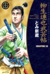 YAGYU RENYA LEGEND OF THE SWORD MASTER Chapter 10