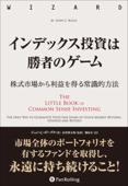 インデックス投資は勝者のゲーム Book Cover