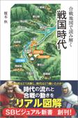 合戦地図で読み解く戦国時代 Book Cover