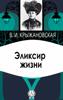 Вера Крыжановская - Эликсир жизни artwork