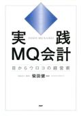 実践MQ会計 Book Cover