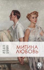 Митина любовь book