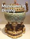 Museums In Beijing