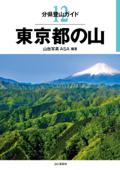 分県登山ガイド12 東京都の山 Book Cover