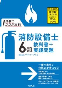 試験にココが出る!消防設備士6類 教科書+実践問題 Book Cover