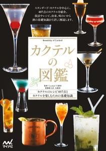 カクテルの図鑑 Book Cover