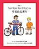 The Terrible Red Racer (English and Chinese)