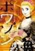 ポワソン プチキス(10)寵姫ポンパドゥールの生涯