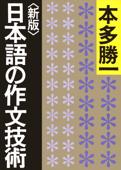 <新版>日本語の作文技術 Book Cover