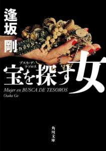 宝を探す女 Book Cover
