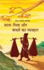 Dada Bhagwan & Dr. Niruben Amin - Generation Gap: Parenting Tips for Positive Parenting (In Hindi) artwork