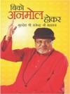 Biko Anmol Hokar