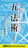 """五法術~愛と成功を導く幸せの占い~""""空""""の人生と開運法"""