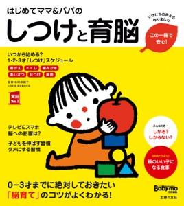 はじめてママ&パパのしつけと育脳 Book Cover