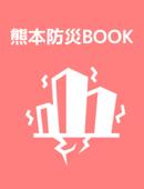 熊本防災BOOK