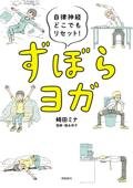自律神経どこでもリセット! ずぼらヨガ Book Cover