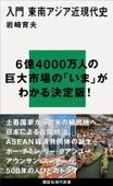 入門 東南アジア近現代史 Book Cover