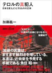 テロルの真犯人 日本を変えようとするものの正体 Book Cover