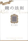 完全版 鏡の法則 Book Cover