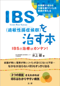 IBS(過敏性腸症候群)を治す本 Book Cover