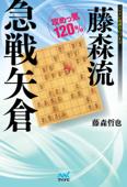 藤森流急戦矢倉 Book Cover