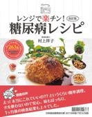 改訂版 レンジで楽チン!糖尿病レシピ Book Cover