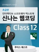 인터페컬로지 시리즈 인터랙티브 소프트웨어 텍스트북 신나는 웹코딩 초급편 Class 12