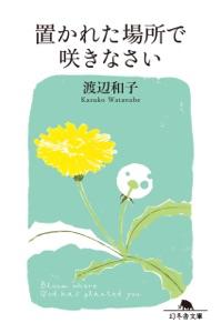 置かれた場所で咲きなさい Book Cover