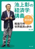 池上彰の「経済学」講義1 歴史編 戦後70年 世界経済の歩み