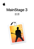 MainStage 3 音源