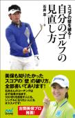 スコアの壁を破る! 自分のゴルフの見直し方 Book Cover