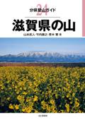 分県登山ガイド24 滋賀県の山 Book Cover