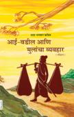 आई-वडील आणि मुलांचा व्यवहार (In Marathi)