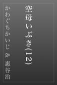 空母いぶき(12)