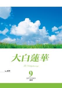 大白蓮華 2019年 9月号 Book Cover