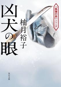 凶犬の眼 Book Cover