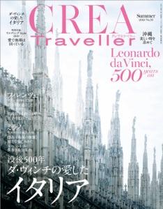 CREA Traveller 2019 Summer NO.58 Book Cover