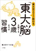 東大卒ママたちに教わる、 「東大脳」を育てる3歳までの習慣 Book Cover