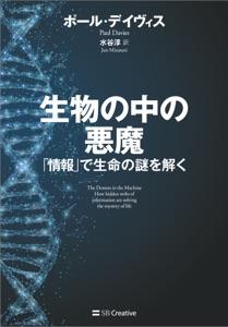 生物の中の悪魔 「情報」で生命の謎を解く Book Cover