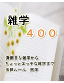 雑学400【真面目な雑学からちょっとエッチな雑学まで】 Book Cover