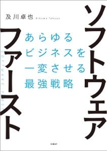 ソフトウェア・ファースト Book Cover