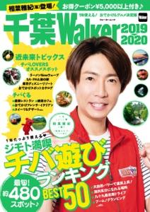 千葉Walker2019-2020 1年使える! おでかけ&グルメ決定版 Book Cover